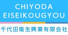 千代田衛生興業有限会社採用サイト